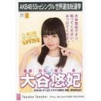 中古生写真(AKB48・SKE48) 大谷悠妃/CD「Teacher Teac