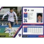 中古スポーツ TO20 [レギュラーカード] : 原大智