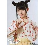 中古生写真(AKB48・SKE48) 馬嘉伶/バストアップ/舞台