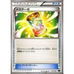 中古ポケモンカードゲーム 011/018 : メガターボ