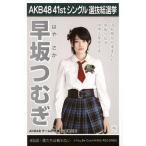 中古生写真(AKB48・SKE48) 早坂つむぎ/CD「僕たちは戦