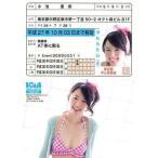 中古コレクションカード(女性) Event 01 : 小池里奈/イベント特典カード/ボムカード・リミテッド 小池里奈 サ