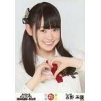 中古生写真(AKB48・SKE48) 吉野未優/AKB48 41stシング