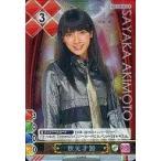 中古アイドル(AKB48・SKE48) Vol.1/M-016 R : [コー