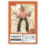 中古コレクションカード(男性) NO.124 : ハイキングウォーキング/鈴木Q太郎/Fandango! コレクションカード第4弾 ワイ
