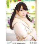 中古生写真(AKB48・SKE48) 松井玲奈/2015 SKE48 B2カレンダー(壁掛)会場限定購入特典生写真