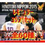 中古スポーツ 火の鳥NIPPON 2015 オフィシャルトレーディングカード レギュラーカードコンプリートセット