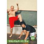 中古コレクションカード(男性) 033 : マキシマムパーパーサム/長澤喜稔・山本剛/よしもと若手ばかりピッカピカの〜!春の単