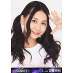 中古生写真(AKB48・SKE48) 古畑奈和/バストアップ/BD・DVD「松井玲奈 SKE48卒業コンサートin豊田スタジアム〜2588DAYS〜」封入特典生写真