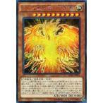 中古遊戯王 MP01-JP001 [ミレニアムシークレットレア] : ラーの翼神竜-不死鳥