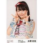 中古生写真(AKB48・SKE48) 水澤彩佳/印刷サイン、コメ