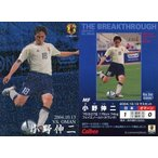 中古スポーツ IN-07 [2004年10月31日オマーン戦出場選手カード] : 小野伸二