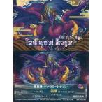 中古アニメ系トレカ 超III-49 [シークレット超絶レア] : 夜刻神・ツクヨミ=ドラゴン