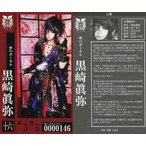 中古コレクションカード(男性) 0000146 : 己龍/黒崎眞弥/CD「愛怨忌焔」特典トレカ