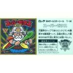 中古ビックリマンシール 1-GH [グリーンハウス選抜] : スーパーゼウス