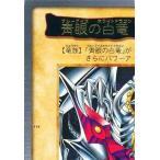中古アニメ系トレカ 114 : 青眼の白竜3体連結