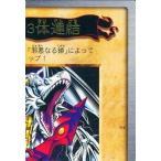 中古アニメ系トレカ 115 : 青眼の白竜3体連結