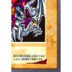 中古アニメ系トレカ 117 : 青眼の白竜3体連結