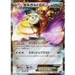 中古ポケモンカードゲーム 005/018 : (キラ)ギルガルドEX