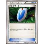 中古ポケモンカードゲーム 009/018 : バトルサーチャー