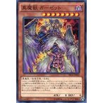 中古遊戯王 SECE-JP042 [NR] : 真魔獣 ガーゼット