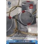 中古ヴァイスシュヴァルツ KC/S31-095 [U] : ドラム缶(輸送用)