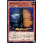 中古遊戯王 TRC1-JP026 [SR] : 増殖するG