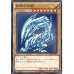 中古遊戯王 15AX-JPY07 [ミレニアムレア] : 青眼の白龍