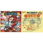 中古ビックリマンシール 2003 : 指令闘神
