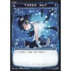 中古ウィクロス WX01-084 [C] : THREE OUT