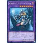 中古遊戯王 CPL1-JP004 [コレクターズレア] : 竜騎士ブラック・マジシャン・ガール
