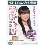 中古生写真(AKB48・SKE48) 吉野未優/CD「ラブラドール