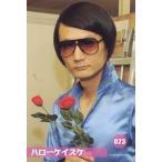 中古コレクションカード(男性) No.023 : ハローケイスケ/「ルミネtheよしもとトレーディングカード」