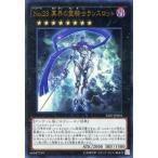 中古遊戯王 YZ07-JP001 [UR] : No.23 冥界の霊騎士ランスロット