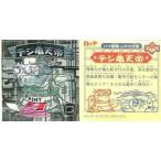 中古ビックリマンシール 2008 : デジ亀天帝