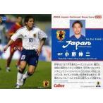 中古スポーツ 019 [レギュラーカード] : 小野伸二