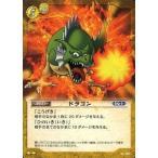 中古ドラゴンクエストTCG 01-063 [アンコモン] : ドラゴン
