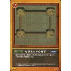 中古ドラゴンクエストTCG 01-079 [アンコモン] : ピラミッドの地下