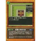 中古ドラゴンクエストTCG 01-080 [コモン] : 武器と防具の店
