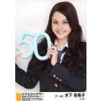 中古生写真(AKB48・SKE48) 木下有希子/上半身/「リク
