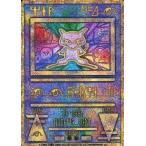 中古ポケモンカードゲーム(旧裏面) [プロモーションカード] : 古代ミュウ(エラー表記版)