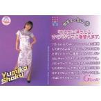 中古コレクションカード(女性) 17 : 釈由美子/レギュラーカード/G-taste コスプレワンダーランド