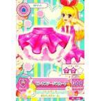 中古アイカツDCD PL-005 : ピンクステージスカート/星宮いちご