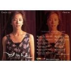中古コレクションカード(女性) 優香/チェックリスト/VISUAL PHOTOCARD COLLECTION 優香