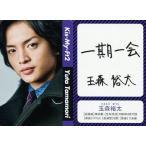 中古コレクションカード(男性) Kis-My-Ft2/玉森裕太/Hey!Say!JUMP 2012年度スクールカレンダー封入サプライズカード