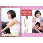 中古コレクションカード(女性) No.50 : 広末涼子/レギュラーカード/トレーディングコレクション Part.2