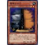 中古遊戯王 SD25-JP018 [N] : 増殖するG