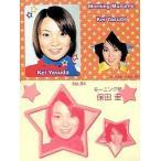 中古コレクションカード(ハロプロ) No.84 : モーニング娘。/保田圭/モーニング娘。シールコレクション