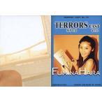 中古コレクションカード(女性) No.55 : 原史奈/レギュラーカード/TERRORS CAST トレーディングカード