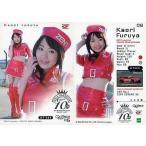中古コレクションカード(女性) 08 : 古谷香織/GALS PARADISE 06